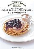 クリントンストリートベイキングカンパニーとびきりの朝食レシピ №1行列店に教わる
