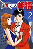 社買い人 岬悟(2) (ビッグコミックス)