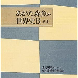 永遠製菓アワー/菫未来派少年展覧会