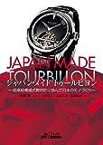 ジャパン・メイド トゥールビヨン-超高級機械式腕時計に挑んだ日本のモノづくり- (B&Tブックス)