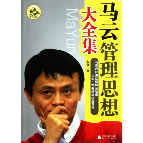 complete-book-of-jack-mas-management-thinking-supervalu-platinum-edition-chinese-edition