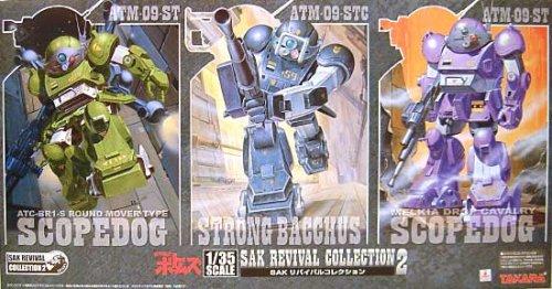 装甲騎兵ボトムズ SAKリバイバルコレクション2 (1/35 プラスチックモデル)