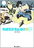 カオスだもんね! PLUS 2 (電撃コミックス EX 136-2)
