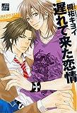 遅れて来た恋情 (ドラコミックス 134)