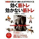 Amazon.co.jp: 体脂肪を落とす・締まったカラダをつくる 効く筋トレ・効かない筋トレ (PHPビジュアル実用BOOKS) eBook: 荒川 裕志, 石井 直方: Kindleストア