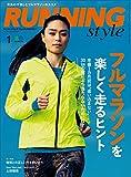 Running Style(ランニング・スタイル) 2017年1月号 Vol.94[雑誌]