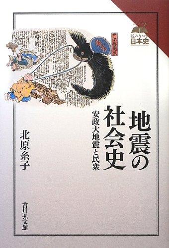 地震の社会史: 安政大地震と民衆 (読みなおす日本史)