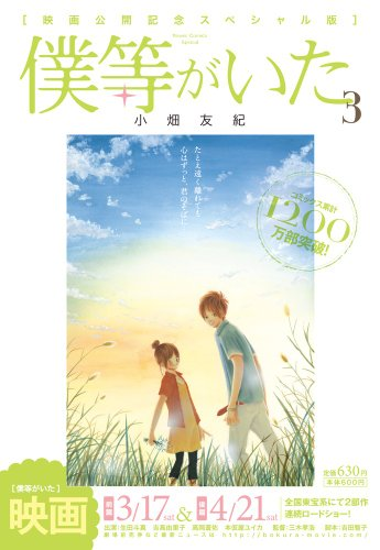 Movie Release Anniversary Special Edition 3, which I have, etc. (Flower Comics Special) (2012) ISBN: 409134416X [Japanese Import] PDF
