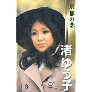 渚ゆう子の画像 p1_33