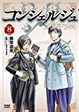 コンシェルジュ プラチナム 8 (ゼノンコミックス)
