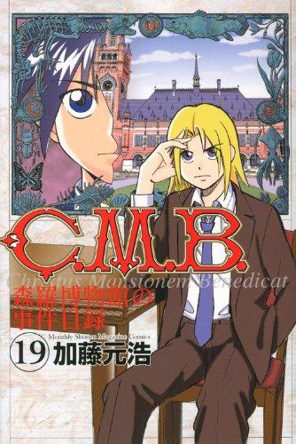 C.M.B.森羅博物館の事件目録(19) (講談社コミックス月刊マガジン)