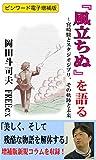 『風立ちぬ』を語る 〜宮崎駿とスタジオジブリ、その軌跡と未来: ビンワード電子増補版