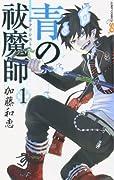 青の祓魔師 ~19巻 (加藤和恵)