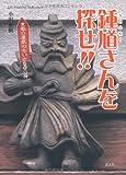 鍾馗さんを探せ!!: 京都の屋根のちいさな守り神