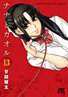 ナナとカオル 13 (ジェッツコミックス)