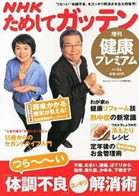 NHKためしてガッテン健康プレミアム4 2012年 08月号 [雑誌]