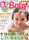 AERA with Baby (アエラ ウィズ ベビー) 2013年 10月号 [雑誌]