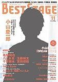 BEST STAGE (ベストステージ) 2012年 11月号 [雑誌]
