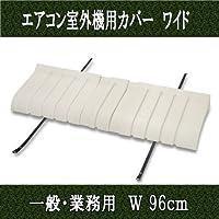 エアコン室外機用カバー ワイドW96 I-517-3