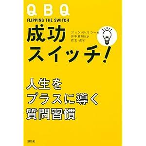 QBQ 成功スイッチ!――人生をプラスに導く質問習慣