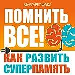 Remember All! How to Develop Supermemory (Pomnit' vse! Kak razvit' superpamjat') [Russian Edition] | Margaret Fox