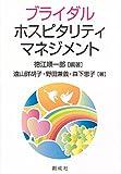 Amazon.co.jpブライダル・ホスピタリティ・マネジメント