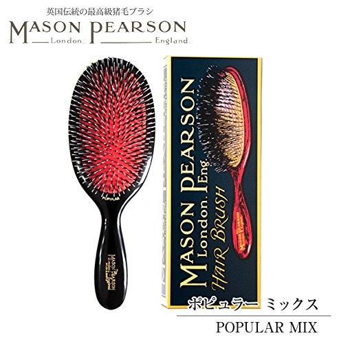 メイソンピアソン mason pearson ポピュラー ミックス BN1 猪毛&ナイロン毛