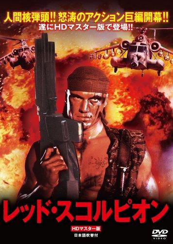 レッド・スコルピオン HDマスター版 [DVD]