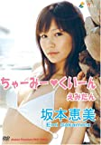 Charmy Queen 坂本恵美 [DVD]