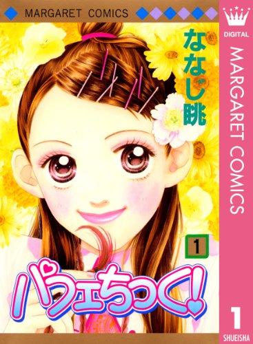 パフェちっく! 1 (マーガレットコミックスDIGITAL) [Kindle版]