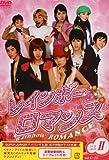 レインボーロマンス BOX-II [DVD]