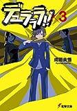 デュラララ!!×3 (電撃文庫)