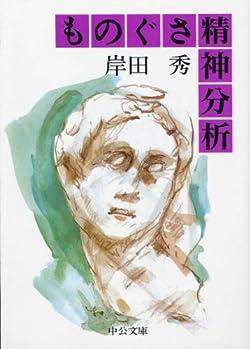 ものぐさ精神分析 (中公文庫)