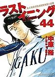 ラストイニング(44) (ビッグコミックス)