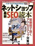 インターネットでお店やろうよ! ネットショップ最新SEO読本