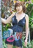 荒井美恵子 / 濡れた唇 [DVD]