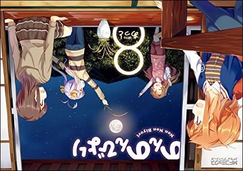 のんのんびより 8 (コミックアライブ)