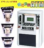 新型!コンビニ ATM 貯金箱