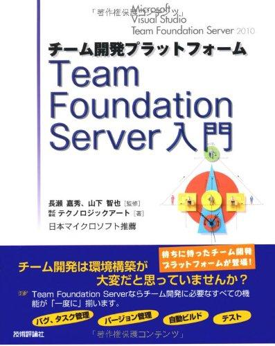 チーム開発プラットフォームTeam Foundation Server入門