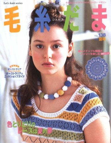毛糸だま No.138(2008年夏号)