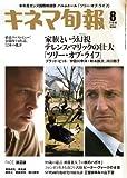 キネマ旬報 2011年 8/15号 [雑誌]