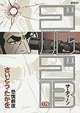 ゴルゴ13 179 (SPコミックス)