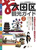 大田区観光ガイド2