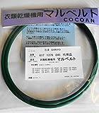 三洋 SANYO 衣類乾燥機 丸ベルト 617 137 6845 代用品