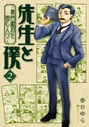 先生と僕? ?夏目漱石を囲む人々? (MFコミックス フラッパーシリーズ)