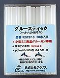グルースティック・CS727-S・EVA高温用50本入り。 小型ガンG4HS,G3H用