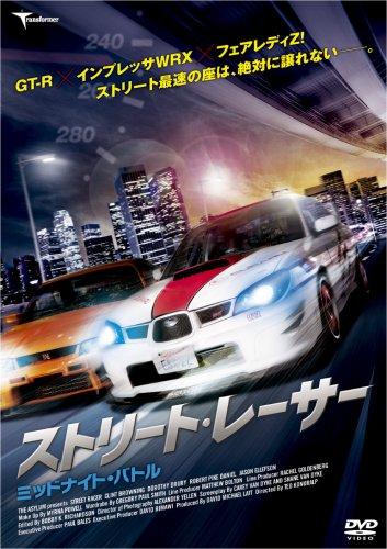 ストリート・レーサー ミッドナイト・バトル [DVD]