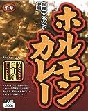 岡山発 ホルモンカレー200g (箱入) 【全国こだわりご当地カレー】