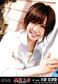 AKB48 公式生写真 飛翔入手 フライングゲット 劇場盤 抱きしめちゃいけない Ver. 【大家志津香】