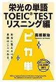 栄光の単語 TOEIC®TEST リスニング編